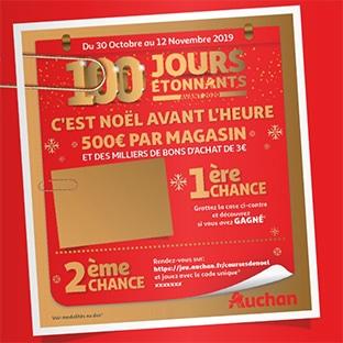 Jeu Auchan Courses de Noël : Bons d'achat et cartes cadeaux à gagner
